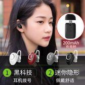 迷你藍芽耳機 k2i無線迷你隱形藍芽耳機掛耳式耳塞超小開車蘋果 igo 玩趣3C