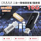二合一降噪錄音筆隨身碟-16G 3色【團...