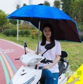 機車雨棚 電瓶車遮陽傘踏板摩托車擋雨棚防雨棚防曬電單車遮雨棚電動車雨傘