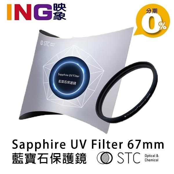 【24期0利率】STC 67mm 藍寶石保護鏡 Sapphire UV 台灣勝勢科技 一年保固 67UV