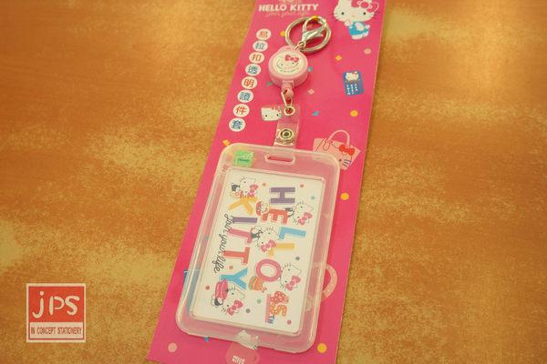 Hello Kitty 凱蒂貓 易拉扣透明證件套 粉白 957410