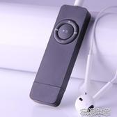 隨身聽mp3隨身聽學生版mp3小型便攜式聽歌專用迷你播放器學英語運動 快速出貨