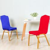 ✭慢思行✭【E95】半包彈力椅子套 家用 餐椅罩 防塵套  婚慶椅套 凳子罩 居家 客廳 防髒