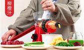 手動榨汁機 手動榨汁機迷你便攜小型家用扎水果檸檬原汁手搖石榴簡易炸果汁機  瑪麗蘇