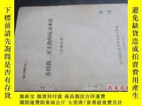 二手書博民逛書店罕見基督教的本質6713 (德)費爾巴哈(Feuerbach)著