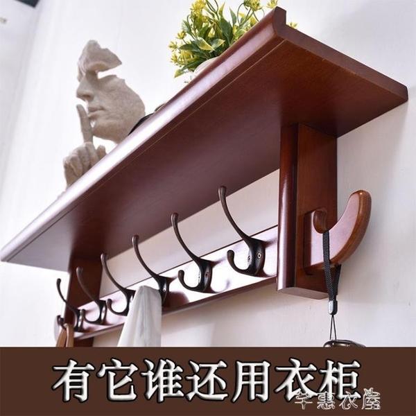 掛衣架壁掛墻上客廳實木置物架臥室壁掛式衣帽鉤門后多功能掛衣鉤 YYS 快速出貨