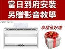 CASIO 卡西歐 PX-770 贈鐵三角耳機 白色款 88鍵 滑蓋式 數位 電鋼琴 另贈好禮【PX770】