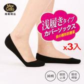 ★3件超值組★瑪榭 低口設計防繭止滑隱形襪-黑【愛買】