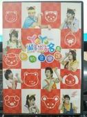 挖寶二手片-B15-047-正版DVD-動畫【YOYO點點名 08 本片單碟】-套裝 國語發音(直購價) 沒有海報