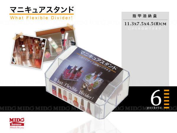 指甲油收納盒-2963《Midohouse》