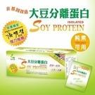 (買4送1) 涵本 大豆分離蛋白(盒裝30包,每包10公克)