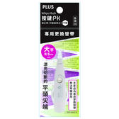 【PLUS】 WH-066S-R PK修正帶內帶