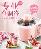 冰淇淋機-富信蜜多冰淇淋機家用全自動diy 冰激凌機水果兒童雪糕機 完美情人館YXS