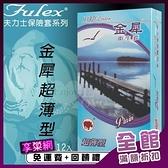 衛生套 情趣用品 激情 成人商品 避孕套 買就送潤滑液 Fulex 夫力士‧金犀超薄型保險套 12片裝