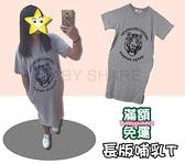 BabyShare時尚孕婦裝【J14126】老虎圖案口袋下擺開叉長版哺乳衣 連身裙 孕婦裝 長版T 短袖上衣