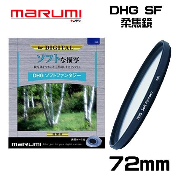 【MARUMI】DHG Soft Fantasy 72mm 多層鍍膜 柔焦鏡 彩宣公司貨