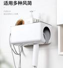 吹風機架免打孔衛生間浴室廁所置物架收納壁掛放電吹風掛架風筒架 小时光生活馆