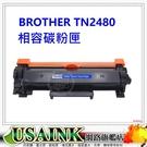 ☆Brother TN-2480 相容碳粉匣 適用 HL-L2375dw / DCP-L2550dw / MFC-L2770dw / MFC-L2715dw / MFC-L2750dw