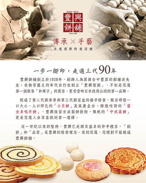 豐興餅舖 太魯閣花蓮芋 8入盒裝