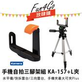 Kamera 手機自拍三腳架組 KA-157 輕便型 三腳架 相機 手機 105cm 腳架 手機夾 自拍夾 自拍支架