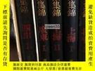 二手書博民逛書店中國名菜集錦罕見臺版 1...