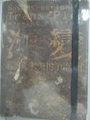 【書寶二手書T6/設計_XFC】渾變-編織未知的亞洲工作日誌_後藤繁雄