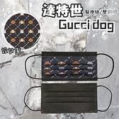 達特世(送口罩收納夾X1) 台灣製 外銷款成人 醫療口罩 深丹寧喵/粉丹寧喵/GUCCI DOG