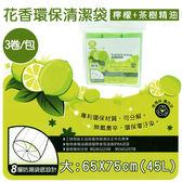 金德恩【台灣製造】 台灣專利 花香垃圾袋/ 可自然分解 環保清潔袋  20  包組  (45L/20L/15L)