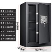 保險櫃辦公室文件帶鑰匙大空間高60cm電子密碼大型保險箱家用全鋼HM 雙十二免運