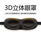 618好康又一發  睡眠遮光透氣男女護眼3D立體眼罩