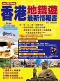 (二手書)香港地鐵遊最新情報書(2018年升值版)