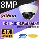 高雄/台南/屏東監視器 大華 DH-IPC-HDBW1831RN 8百萬畫素 寬動態 紅外線 IPcam 網路攝影機