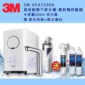 【全省免費安裝】3M HEAT2000高效能櫥下飲水機最新觸控龍頭 搭載S004 淨水器 贈軟水系統+軟水濾心X2