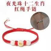 【新飾界】本命年十二生肖紅繩手鍊
