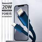 倍思PD高密編織快充數據線 Type-C to Lightning PD充電線20W 適用手機/平板充電線 長1米