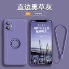 iPhone 12 Pro Max Mini 手機殼 攝像頭包覆液態矽膠防摔 軟殼保護套 帶掛繩指環支架 簡約純色 直邊