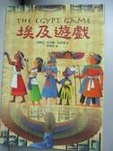 【書寶二手書T9/兒童文學_KHD】埃及遊戲(二版)_吉爾法.祁特麗.史奈德,  麥倩宜