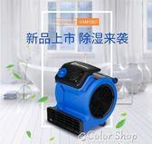 吹地機美國衛瑪仕三速吹干機小型家用靜音吹地機商用地毯地板地面吹風機   color shopYYP
