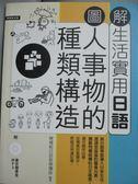 【書寶二手書T1/語言學習_YGK】圖解生活實用日語-人事物的種類構造(附1MP3)_檸檬樹日語教學團隊