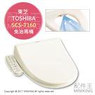 【配件王】日本代購 TOSHIBA 東芝 SCS-T160 溫水免治馬桶 紅外線感應 抗菌 除臭 蓄熱式