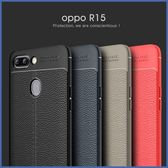 OPPO R15 R11s Plus R11s R11 R9s R9s Plus 荔枝皮紋
