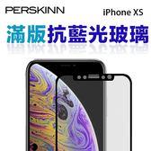 《PerSkinn》滿版抗藍光玻璃保護貼- iPhone XS