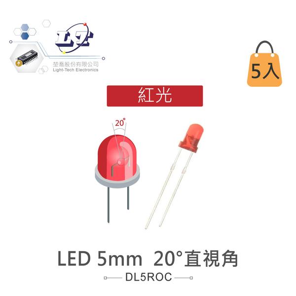『堃喬』LED 5mm 紅光 20°直視角 紅色膠面 發光二極體 5入裝/包『堃邑Oget』