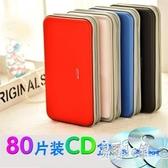 80片裝CJ收納包大容量DVD光盤盒子車載家用光碟包 CJ2899『易購3c館』
