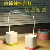 檯燈 筆筒led台燈可充電式書桌調光便攜床頭護眼燈 免運