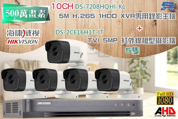台南監視器 海康 DS-7208HQHI-K1 1080P XVR H.265 專用主機 + TVI HD DS-2CE16H1T-IT 5MP EXIR 紅外線槍型攝影機 *5