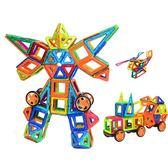 【199件裝】 磁力片百變提拉磁性積木純磁鐵拼裝構建片早教益智玩具