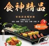 臺灣現貨 110V 戶外烤盤家用電烤盤烤肉鍋不粘鍋電熱盤電烤爐