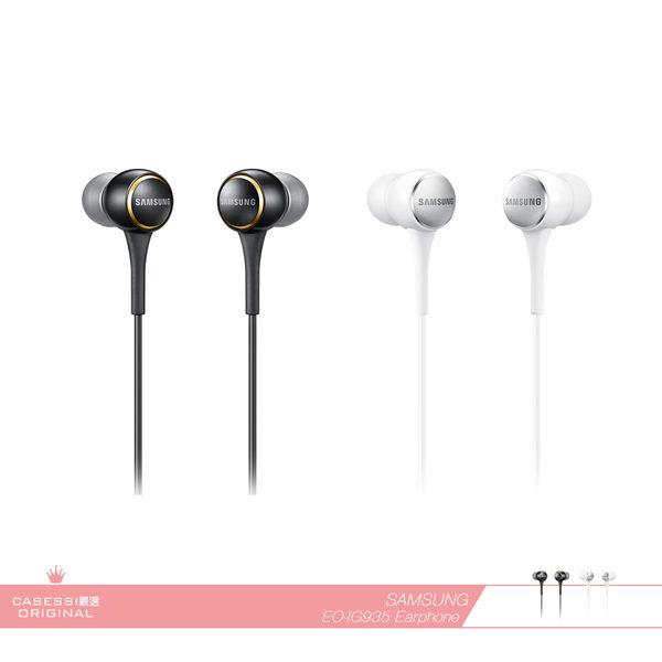 Samsung三星 原廠EO-IG935 立體聲編織線入耳式耳機 3.5mm各廠牌適用/線控接聽鍵/免持聽筒【全新盒裝】