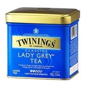 英國《TWININGS 唐寧》LADY GREY TEA 經典皇室御用仕女伯爵茶 100g/罐-(有效期限:2020/11/27)